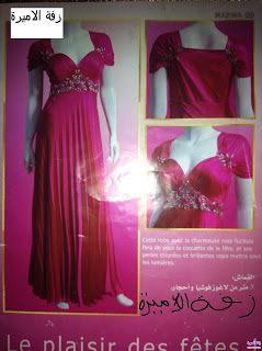 جديد مجلة قنادر مروة، مجلة قنادر 2013، مجلة قنادر مروة للاعراس والافراح 2014، مجلة قنادر marwa Ameeera.com779fdd77de