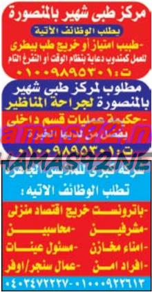 وظائف خالية من جريدة الوسيط الدلتا الجمعة 08-01-2016 %25D9%2588%2B%25D8%25B3%2B%25D8%25AF%2B10