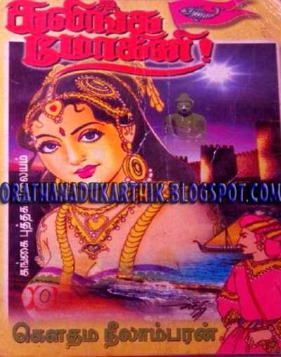 கலிங்க மோகினி-கௌதமநீலாம்பரன் நாவல்  1404661598_cGNy__1404917012_2.51.110.201