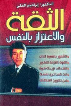 تحميل كتاب الثقة والإعتزاز بالنفس pdf للدكتور الفاضل ابراهيم الفقي 732909591