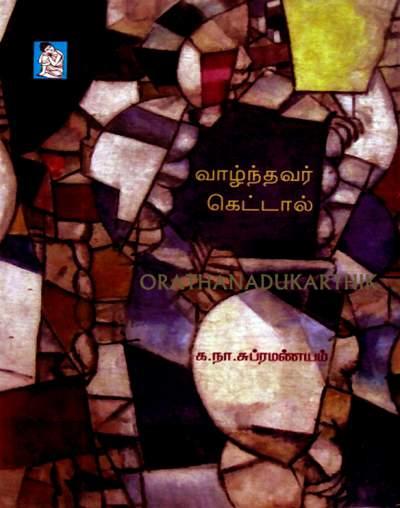 வாழ்ந்தவர் கெட்டால் - கா.ந. சுப்ரமண்யனின் நாவல் வரிசை - 5.  19__1439739769_2.50.65.171