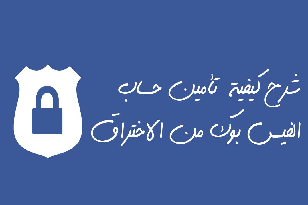 طريقة حماية الفيسبوك من الاختراق 2016 Tom
