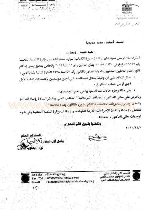بالمستندات: حظر تعيين عمالة مؤقتة بالمحافظات وفقا لقرار وزير التنمية المحلية Modars1.com-n79