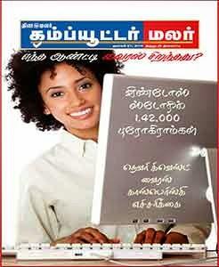ஜனவரி 2014-தமிழ் வார/மாத இதழ்கள் இலவசமாக டவுன்லோட் செய்ய . Computer-malar-27-01-2014