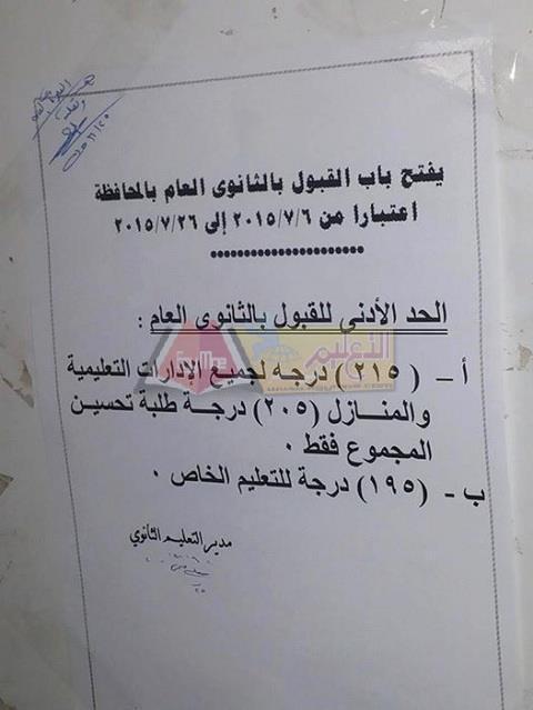 تنسيق القبول بالصف الاول الثانوى 2016 لجميع محافظات مصر Modars1.com_%25D8%25A7%25D9%2584%25D9%2581%25D9%258A%25D9%2588%25D9%2585