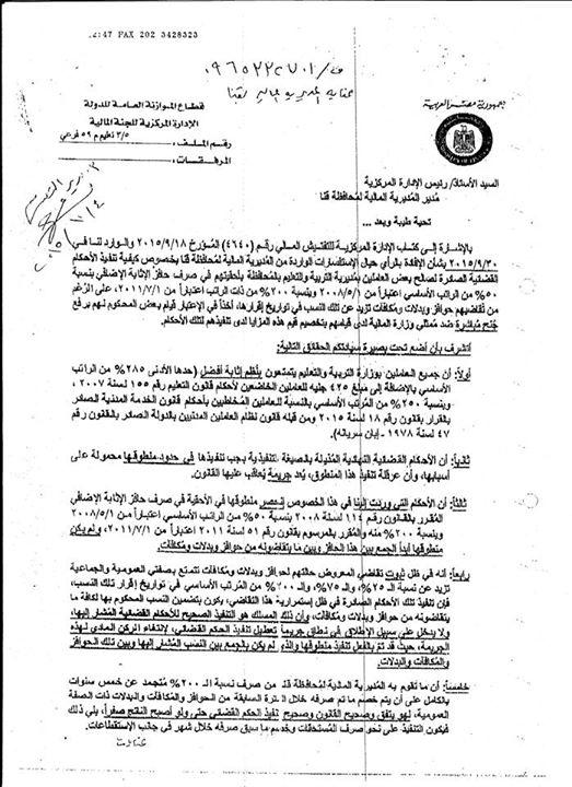 بالمستندات: المالية ..لايمكن الجمع بين حافز الاثابة 200 % ومكافأة الامتحانات   98_n