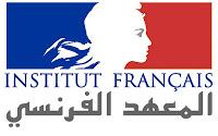 المعهد الفرنسي بالمغرب - وجدة: توظيف حاصل على مستوى بكلوريا + 4/5 في الإدارة، التدبير، أوالقانون آخر أجل هو 02 يوليوز 2012  Arton13610