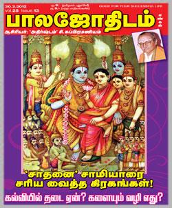 தமிழ் வார/மாத இதழ்கள்: புதியவை - Page 3 891_1