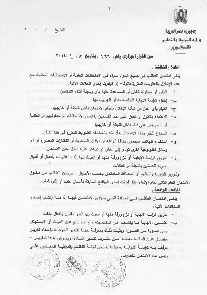 القرار الوزارى رقم 166 بشان تنظيم احوال الغاء الامتحان و الحرمان منة 002
