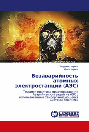 19.  Раскрытие страшной тайны об Авариях на АЭС 20