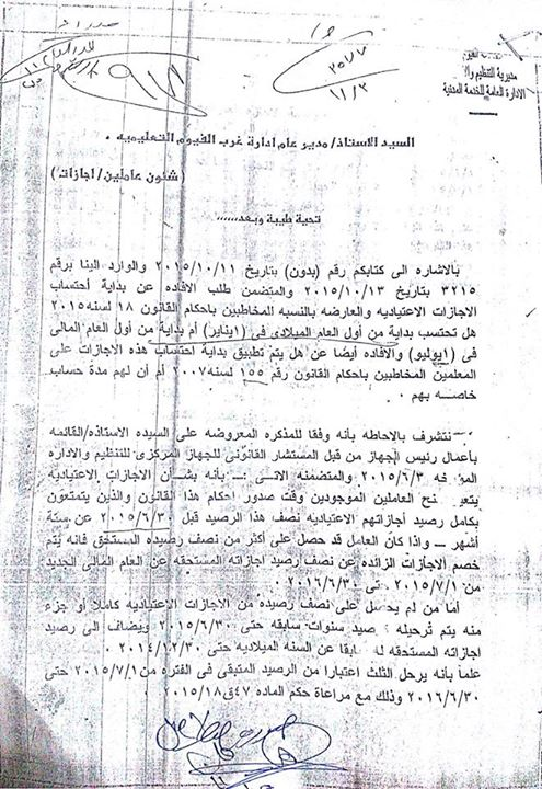 موقف المعلمين المخاطبين بالقانون 155 لسنة 2007 من الاجازات العارضة والاعتيادية 367_n