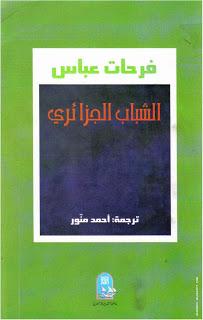 فرحات عباس - الشاب الجزائري Cover