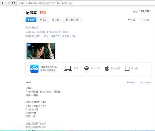 Hướng dẫn lấy pinyin cho bài hát Trung quốc Baidu