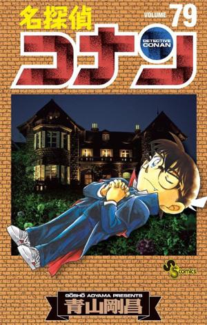 Hình ảnh trang bìa và nội dung của tập 79 manga TTLD Conan! Conanvol79