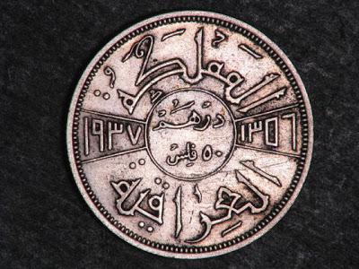 ملوك العراق Iraq%2B50%2BFils%2BSilver%2BCoin