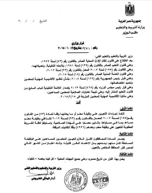 قرار وزير التربية والتعليم رقم 371 لسنة 2015 بتعيين المعلم المساعد علي درجة معلم والمؤرخ في 19 -10 - 2015 30_n