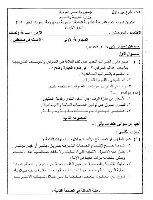 اقتصاد الثانويه العامه من مصراوى22 Econamics_2_page001