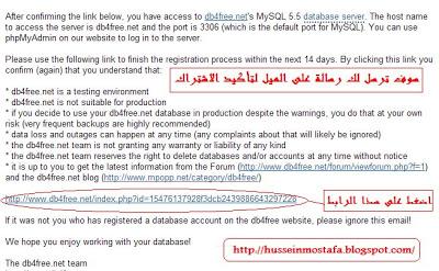 كيفية ربط الفيجوال دوت نت بقاعدة بيانات MySQL على سيرفر مجانى 3