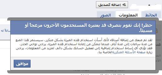 طريقة فك الحظر على حسابك فى الفيس بوك وكيفية تجنب الحظر 396913247