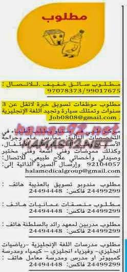 وظائف شاغرة فى جريدة الشبيبة سلطنة عمان الاثنين 05-01-2015 %D8%A7%D9%84%D8%B4%D8%A8%D9%8A%D8%A8%D8%A9%2B4