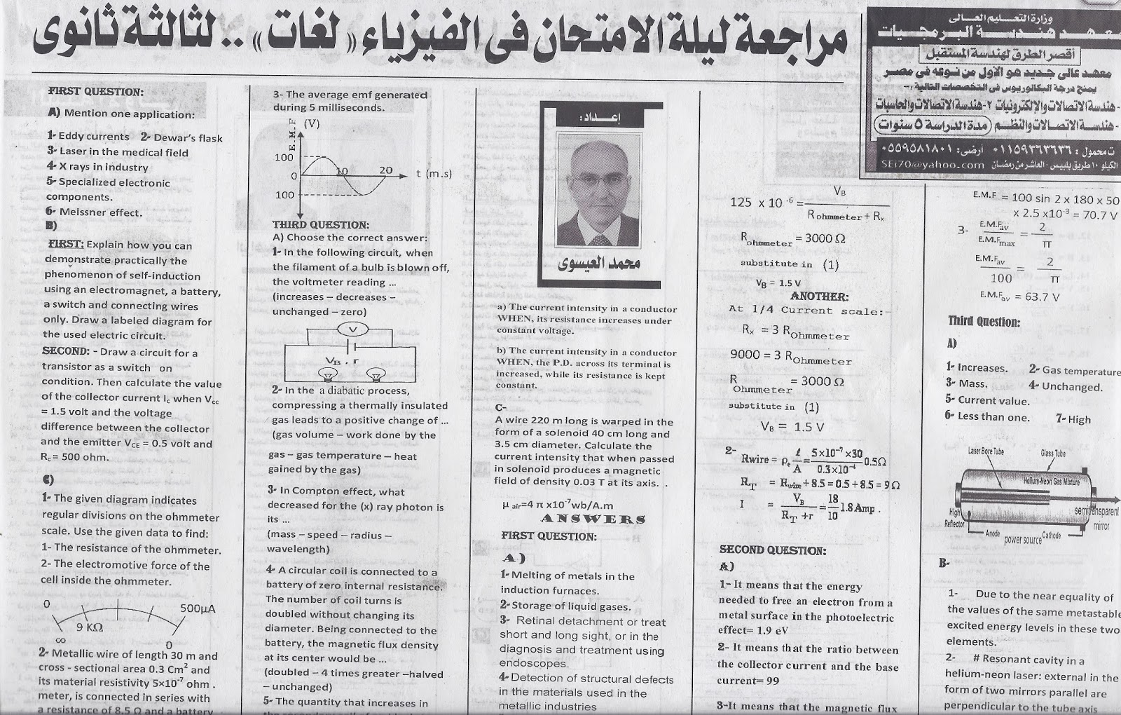 نشر اول واقوى مراجعة فيزياء من اربع مراجعات ينشرها ملحق الجمهورية للثانوية العامة 2015 Scan0014