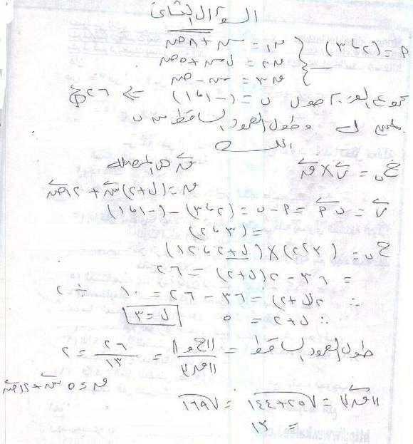 امتحانات الثانويه من مصراوى222012 4