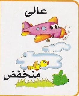 لتعليم الاطفال الصفات المضادة بالرسومات الشيقة باللغة العربية حضانة KG1 & KG2 9