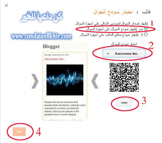 كيف يتوافق قالب مدونتك على بلوجر مع شاشات الموبايل  358jg