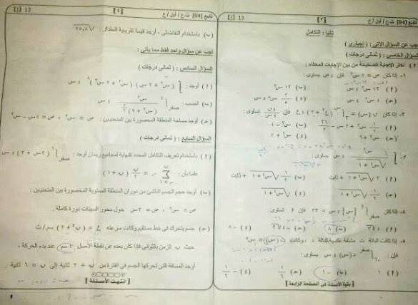 عاجل امتحان الرياضيات مستوى رفيع الاصلى لعام 2013 12