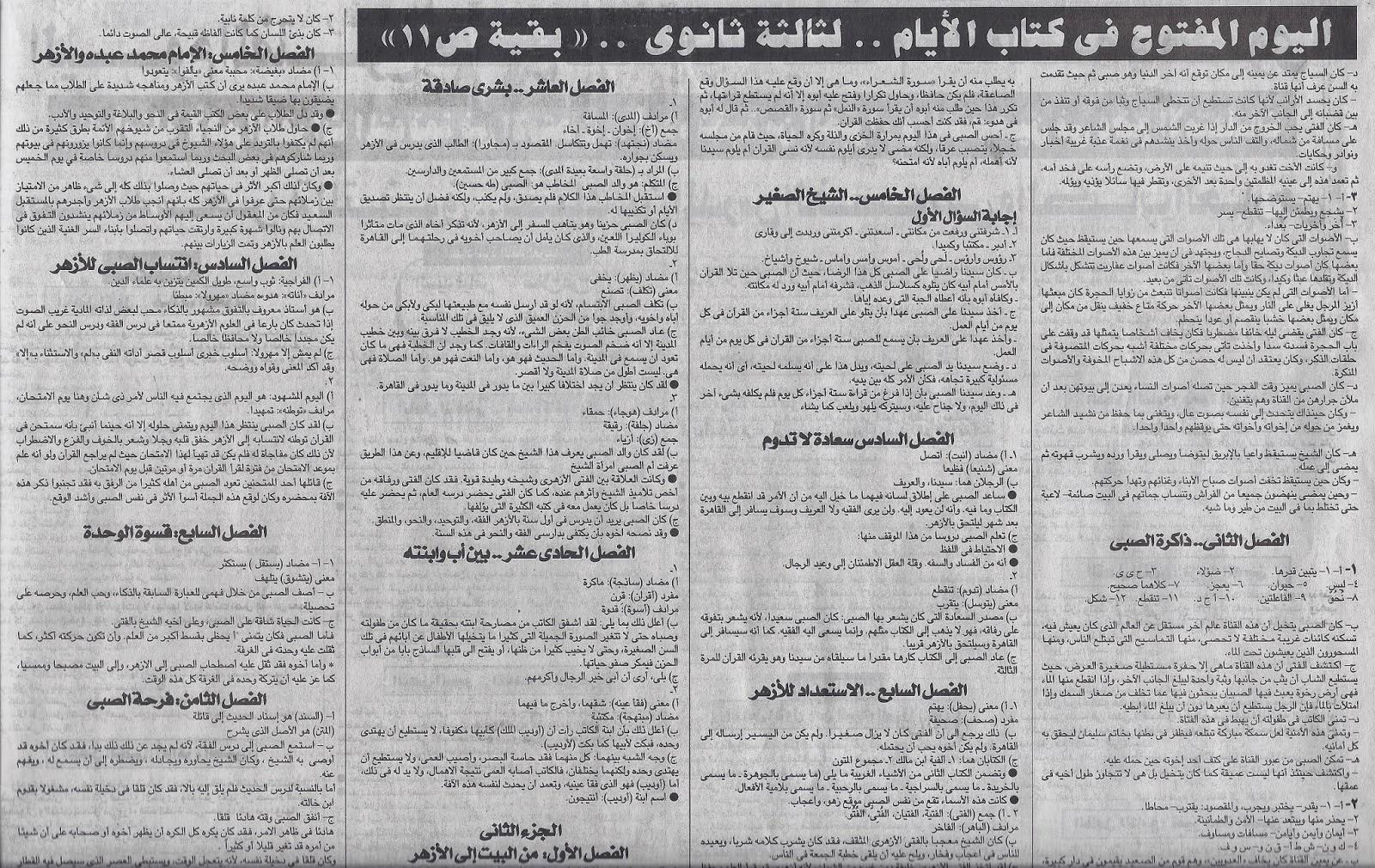 ملحق الجهورية التعليمى 4-2-2014 ينشر اهم نقاط قصة الايام فى ملخص رائع س و ج Talem-eg3