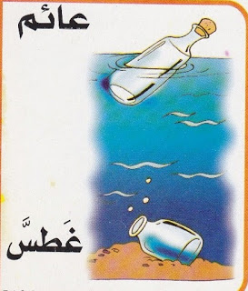 لتعليم الاطفال الصفات المضادة بالرسومات الشيقة باللغة العربية حضانة KG1 & KG2 14