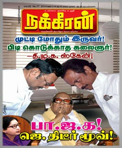 ஜனவரி 2014-தமிழ் வார/மாத இதழ்கள் இலவசமாக டவுன்லோட் செய்ய . 1383_1
