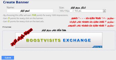 شرح موقع تبادل الزيارات boostvisits والحصول علي آلاف الزيارات 13
