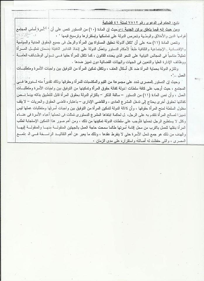 للمعلمين والمعلمات: حكم هــام بــألـزام جهـة الادارة بنـقل من يريد النقل من العاملين Modars1.com-056