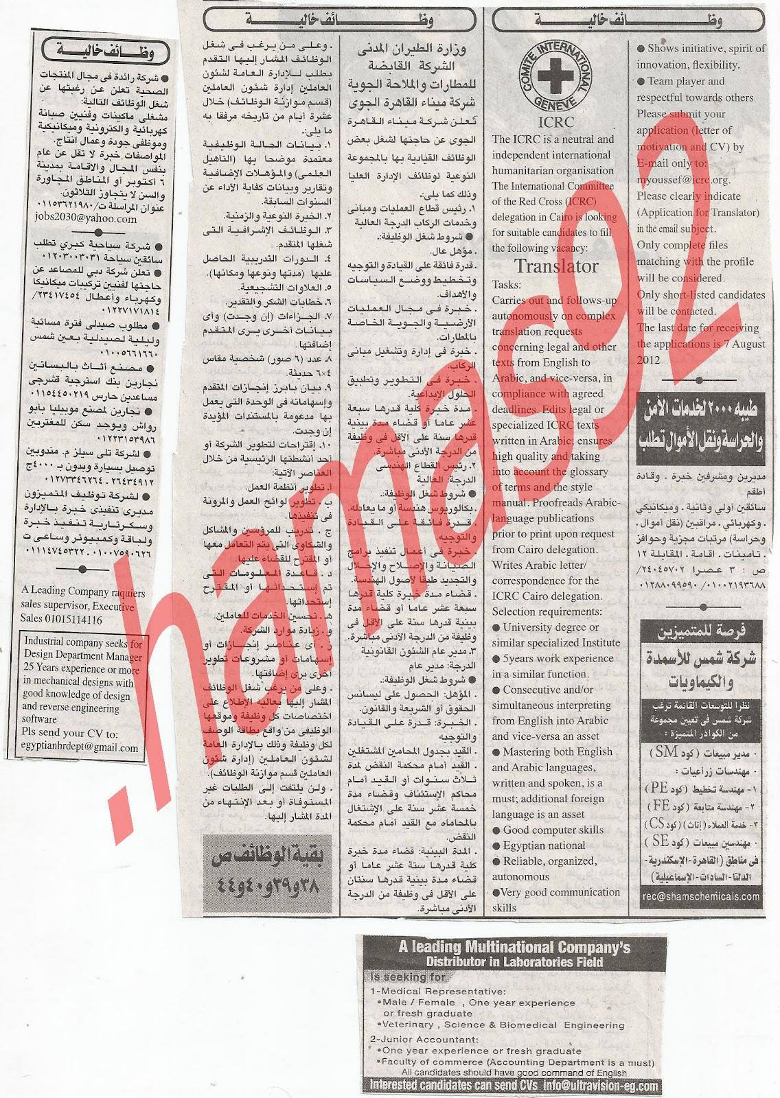 وظائف جريدة الاهرام الجمعة 20/7/2012 - الاعلانات كاملة 5