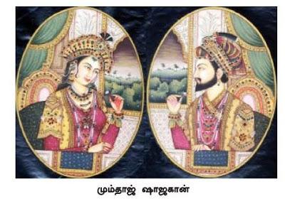 வரலாற்று சிறப்புமிக்க படங்கள் .... Mumtaj
