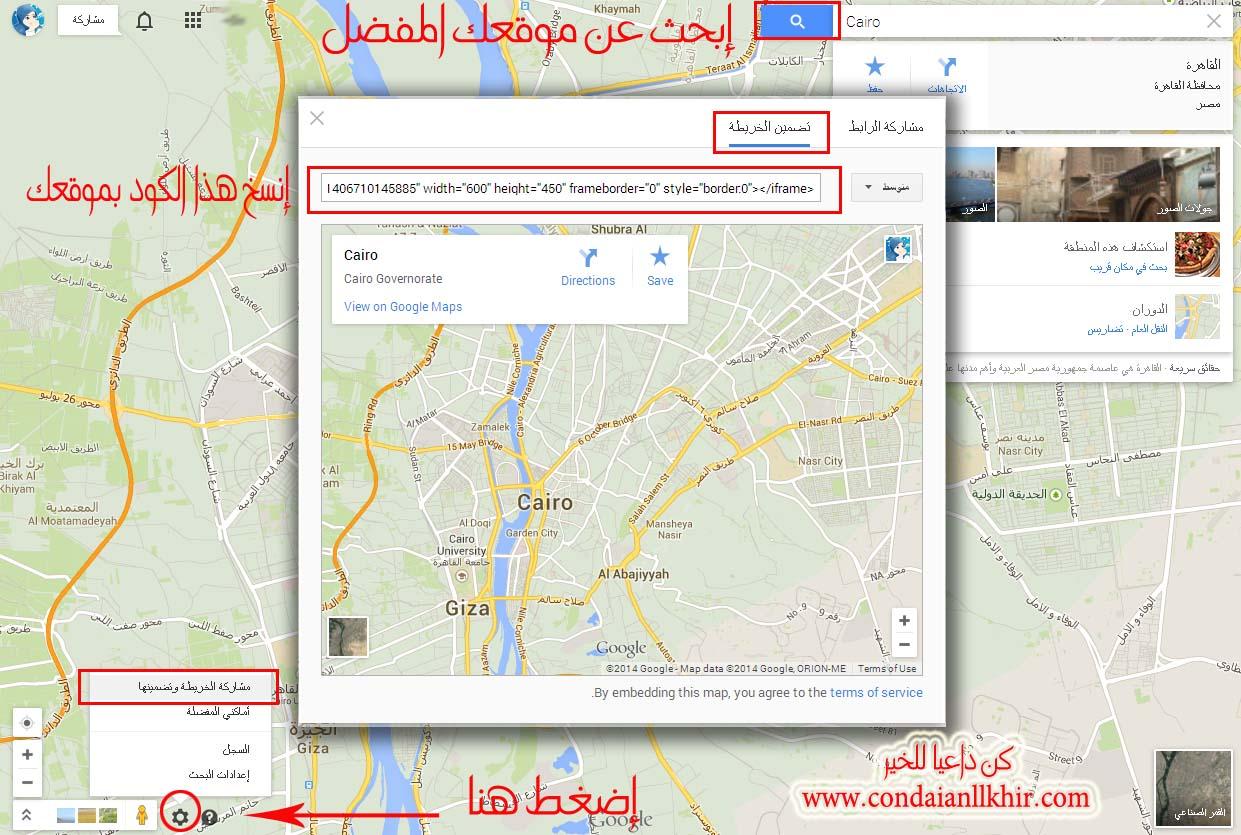 ملف كامل عن طرق إضافة خرائط جوجل إلى المواقع Map33