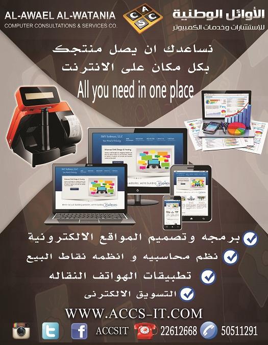 | استضافة مواقع | شركة الاوائل الوطنية | تصميم تطبيقات الهواتف Awaeel%2B2