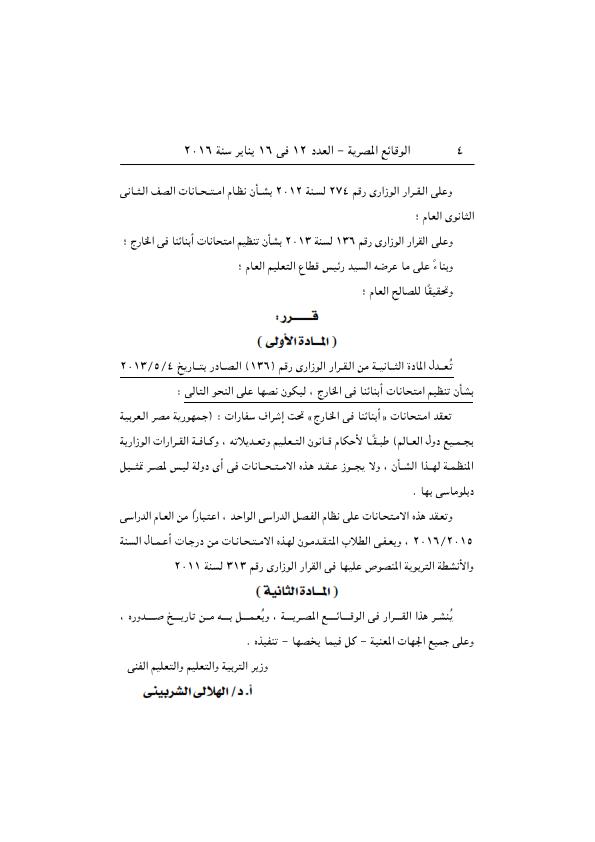 """ننشر... قرار وزير التعليم """"461"""" لسنة 2015 الخاص بتعديل نظام امتحانات أبنائنا فى الخارج 2016 0002"""