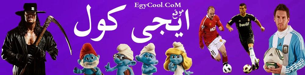 منتدى احلى صبايا EgyCool%2Blogo