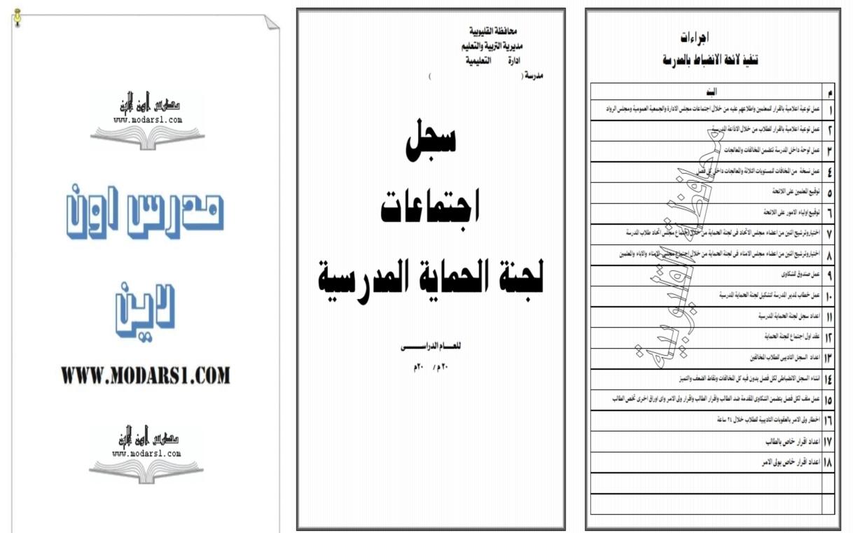 حصريا: نماذج السجلات الخاصة بتنفيذ لائحة الانضباط المدرسى 2016 003