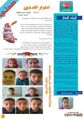 المجلة المدرسية  الواحة جاهزة  للتحميل العدد 7 Template2285