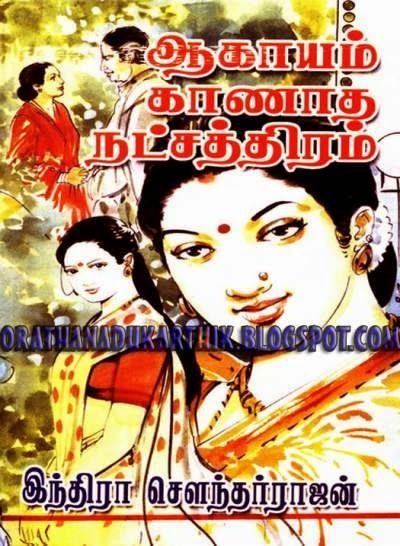 ஆகாயம் காணாத நட்சத்திரம் -இந்திரா சௌந்தரராஜன் நாவல் .  1405757850AAGAYAM__1405968009_2.51.103.151