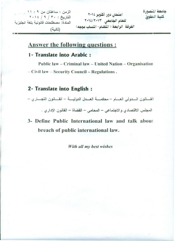 كلية الحقوق -امتحان ثانية إنتظام ترم 2_ مصطلحات قانونية باللغة بالإنجليزية  148eimowxz4eb96f7e7de0bccf83b90453291e6a3f_001