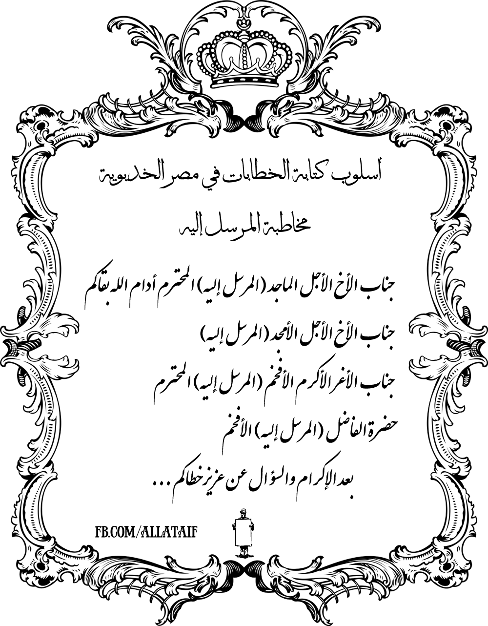 سلسلة اللطائف المصورة - صفحة 2 Egyptian-Letter-Recipient-Addressing-Style-Khedivial-Era