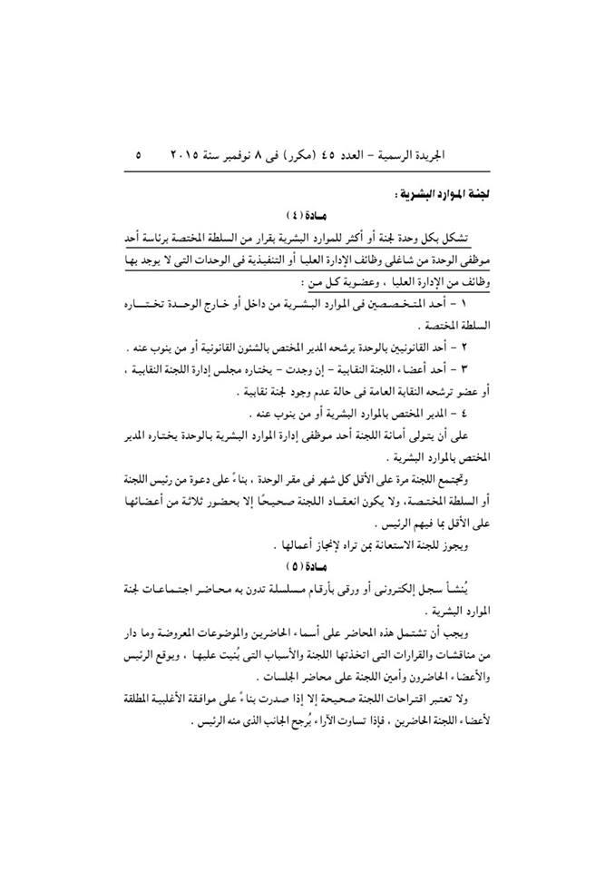 """ننشر..اللائحة التنفيذية """"بعد التعديل"""" لقانون الخدمة المدنية رقم 18 لسنة 2015  5"""