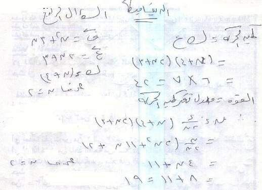 امتحانات الثانويه من مصراوى222012 7