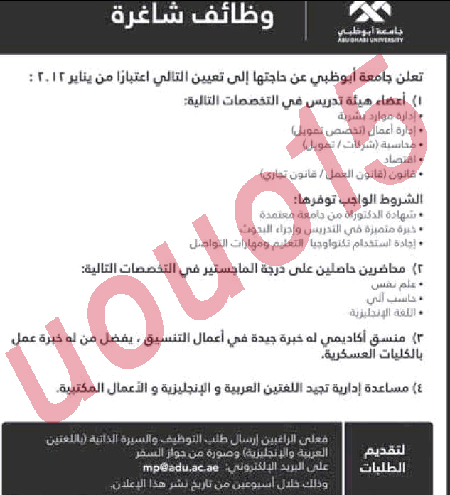 مطلوب اعضاء هيئه التدريس  , وظائف جامعه ابوظبى 2012  1