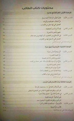محتويات كتاب اللغة العربية للصف الثالث الثانوى 2016 11228110_10153349753721558_8731074501109742524_n