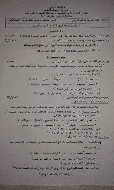 تجميع امتحانات اللغة العربية سادس ابتدائي ترم ثاني 2015 لجميع الادارات التعليمية في جميع محافظات مصر - صفحة 2 11210174_768985536554224_1602159526_n
